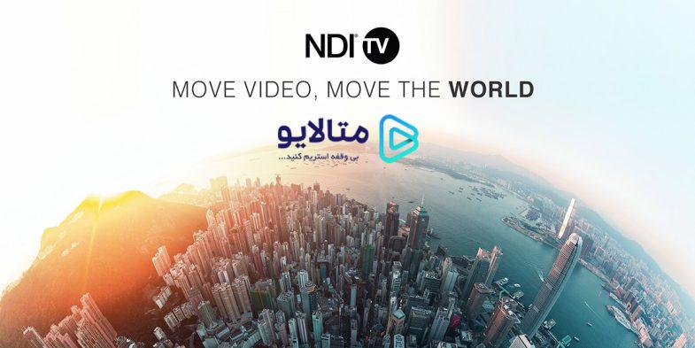 NDI چیست؟